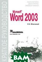 Microsoft Word 2003. Краткое руководство   Меженный О.  А. купить