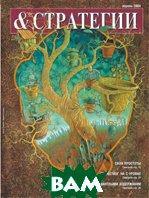 Журнал «&. СТРАТЕГИИ» № 4'2004   купить