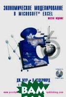 Экономическое моделирование в Microsoft Excel (+CD)  6-е издание  Джеффри Мур, Ларри Р. Уэдерфорд купить