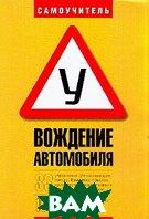 Вождение автомобиля: Самоучитель  Савченко С.В. купить