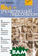 Вы - управляющий персоналом 2-е издание  Крымов А.А. купить