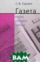 Газета: Вчера, сегодня, завтра  Гуревич С.М. купить