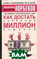 Где зимует Кузькина мать, или Как достать халявный миллион решений  Норбеков М.С. купить