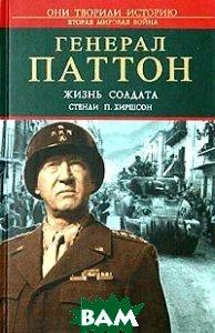 Генерал Паттон: Жизнь солдата   Хиршсон С.П. купить