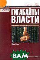Гигабайты власти: Информационные технологии между свободой и тоталитаризмом  Киви Б. купить