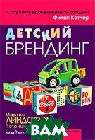 Детский брендинг / Brand Child  Мартин Линдстром, Патриция Б. Сейболд купить