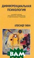 Дифференциальная психология: На пересечении европейских, российских и американских традиций 3-е издание  Либин А.В. купить