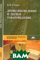 Древесиноведение и лесное товароведение. 3-е изд., стер  Уголев Б.Н. купить