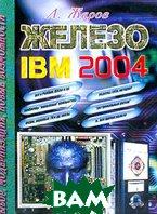 ������ IBM 2004, ��� ��� � ����������� ��������� 11-� �������  ����� �. ������