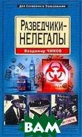 Разведчики-нелегалы  Досье КГБ №13676  Чиков В.М. купить