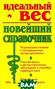 Идеальный вес: Новейший справочник  Лавут Л.М. купить