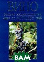 Вино. Новая энциклопедия от Sotheby / The New Sotheby`s Wine Encyclopedia  Том Стивенсон купить