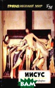 Иисус: Краткая биография   Форвард М. купить