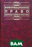 Информационное право. Вопросы теории и практики  В. А. Копылов купить