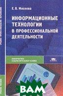 Информационные технологии в профессиональной деятельности 2-е издание  Михеева Е.В. купить