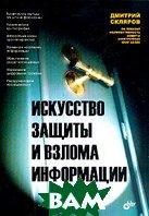 Искусство защиты и взлома информации  Скляров Д.В. купить