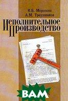 Исполнительное производство 4-е издание  И. Б. Морозова, А. М. Треушников купить