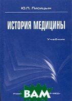 История медицины  Ю. П. Лисицын купить