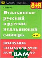 Итальяно-русский и русско-итальянский словарь  Канестри А.  купить