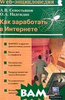 Как заработать в Интернете  Севостьянов А.В., Надеждин О.А. купить