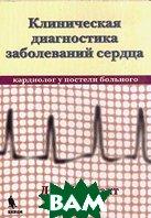Клиническая диагностика заболеваний сердца  Констант Дж. купить