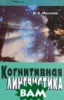 Когнитивная лингвистика: Учебное пособие  Маслова В.А. купить