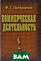 Коммерческая деятельность 7-е издание  Панкратов Ф.  купить