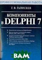 ���������� � Delphi 7: ���������������� ������  �������� �.�. ������