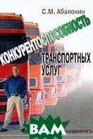 Конкурентоспособность транспортных услуг: Учебное пособие  Абалонин С.М. купить