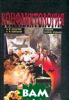 Конфликтология. Учебник 2-е издание  Анцупов А.Я., Шипилов А.И. купить