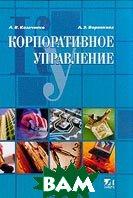 Корпоративное управление: Учебник  Козаченко А.В., Воронкова А.Э. купить