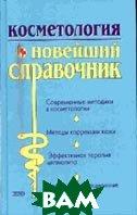 Косметология: Новейший справочник   Данилов С. купить