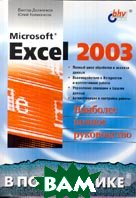 Microsoft Excel 2003 � ����������  ��������� �.�., ���������� �.�. ������
