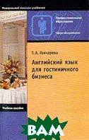 Английский язык для гостиничного бизнеса  Т.А. Гончарова купить
