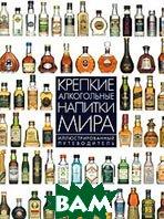 Крепкие алкогольные напитки мира: Иллюстрированный путеводитель   Брум Д. купить