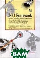 NET Framework. Секреты создания Windows-приложений  Байдачный С.С. купить