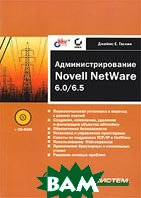 ����������������� Novell Netware 6.0/6.5 + CD 