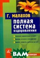 Полная система оздоровления  Малахов Г.П купить