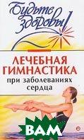 Лечебная гимнастика при заболеваниях сердца  Милюкова И.В., Евдокимова Т.А. купить