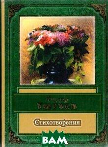 Стихотворения   Ф. И. Тютчев купить
