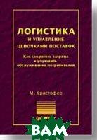 Логистика и управление цепочками поставок   Кристофер М. купить