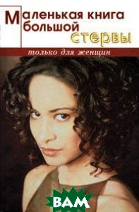 Маленькая книга большой стервы  Златникова А. купить