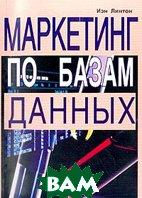 Маркетинг по базам данных 2-е издание  Линтон И. купить