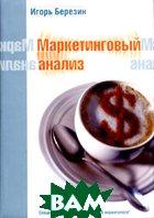 Маркетинговый анализ  И. Березин купить