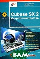 Cubase SX 2. Секреты мастерства (+ CD Extra)  Р. Петелин, Ю. Петелин купить