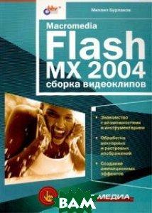 Macromedia Flash MХ 2004: сборка видеоклипов  М. Бурлаков  купить