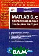 ������ Matlab 6x.���������������� ��������� �������  ������ �.�., ������ �.�., ����� �.�.  ������