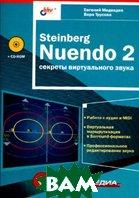 Steinberg Nuendo 2: секреты виртуального звука (+ CD-ROM)  Е. Медведев, В. Трусова купить