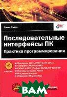 Последовательные интерфейсы ПК: Практика программирования +CD-Rom  П. Агуров купить