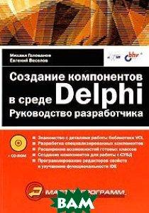 �������� ����������� � ����� Delphi: ����������� ������������ +CD  ��������� �.�., ������� �.�. ������